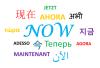 maintenant en plusieurs langues